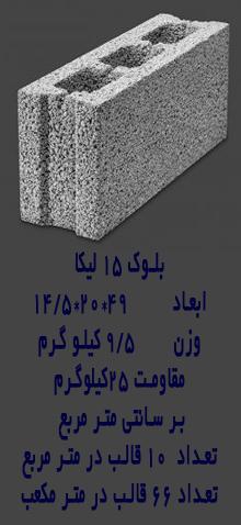 بلوک سبک لیکاهزینه اجرا دیوار با این بلوک پایین تر از سایر مصالح ساختمانی می باشد